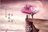 电视剧《曾许诺》主角曝光 黄晓明宋茜上演虐恋