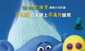 《魔发精灵》曝海报短片 魔发精灵爆笑来袭
